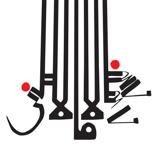 4 Shabazz Palaces Lese Majesty